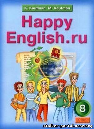Гдз по Английскому языку 8 Класс Учебник Кауфман все Переводы - картинка 1
