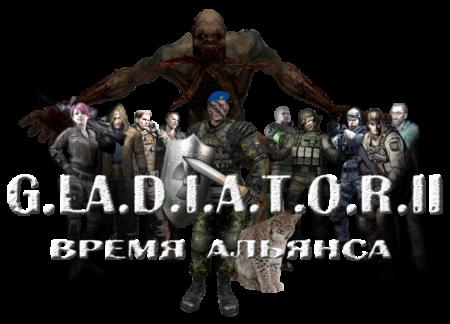 Мод гладиатор 2 время альянса для сталкера тень чернобыля