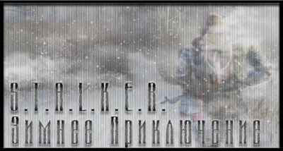 Зимний Мод для сталкера тень чернобыля
