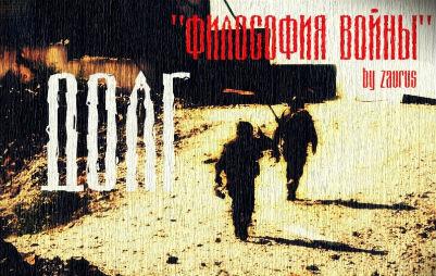Мод Долг Философия Войны для сталкер тень чернобыля
