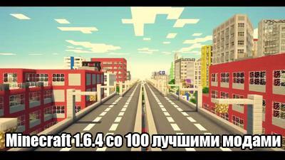 Скачать сборку майнкрафт 1.6.4 с 100 модами