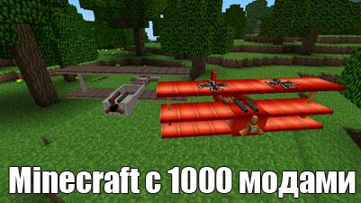Скачать сборку Minecraft с 1000 модами