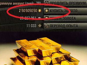 Чит на золото для Ворлд оф Танк 0.9.15 - 0.9.16