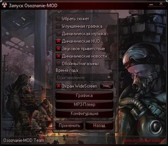 Мод осознание v8.5 для Сталкера Тень Чернобыля
