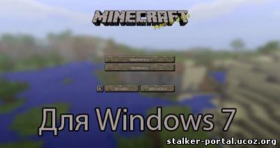 Скачать Minecraft 1.5.2 для Windows 7 бесплатно