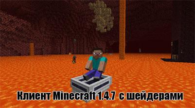 Клиент Майнкрафт 1.4.7 с шейдерами